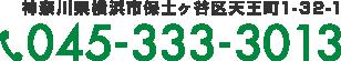 神奈川県横浜市保土ヶ谷区天王町1-32-1 045-333-3013