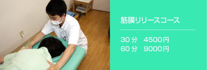 筋膜リリースコース 30分-4500円 60分-9000円
