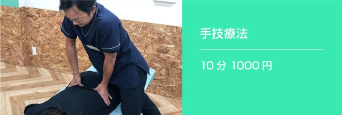 手技療法 10分 1000円