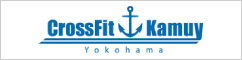 CrossFit Kamuy 横浜
