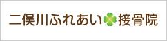 二俣川ふれあい接骨院