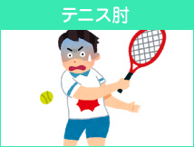 """テニス肘""""t"""""""
