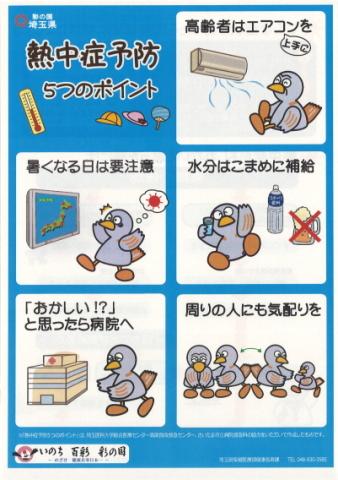 熱中症予防5つのポイント3[1]